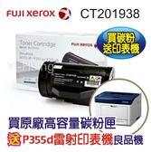 【買碳粉送印表機】富士全錄 原廠高容量碳粉匣 CT201938 (10K) 送P355d雷射印表機良品機