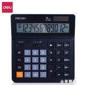 得力太陽能計算器12位數辦公用品財務專用大按鍵桌面大號 金曼麗莎
