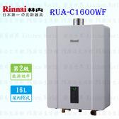 【PK廚浴生活館】 高雄林內牌強排熱水器 RUA-C1600WF 16L 數位恆溫 ※可刷卡 RUA-C1600 有優惠價