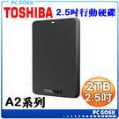 東芝 TOSHIBA A2 黑 2.5吋...