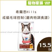 寵物家族-希爾思Hills-成貓毛球控制(雞肉特調食譜)15.5磅(7.03kg)