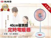 【尚朋堂】40cm碳素燈定時電暖器 速暖爐 電熱器 暖氣機 暖風機 暖爐 暖氣機 季節家電 SH-8080C