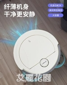 掃地機器人家用智慧全自動掃拖吸三合一體靜音大號超薄吸塵器禮品QM『艾麗花園』
