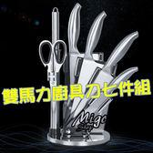 【雙馬力廚具刀七件組】廚房刀具套裝不銹鋼家用套刀廚用禮品七件套刀具