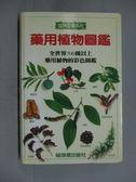 【書寶二手書T2/科學_ORL】藥用植物圖鑑_萊斯莉布倫尼斯