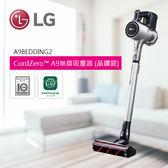 ↘結帳大折扣 領300元再折 LG 無線 A9 cord Zero A9BEDDING2 吸塵器 雙電池  贈全套吸頭組 原廠保固