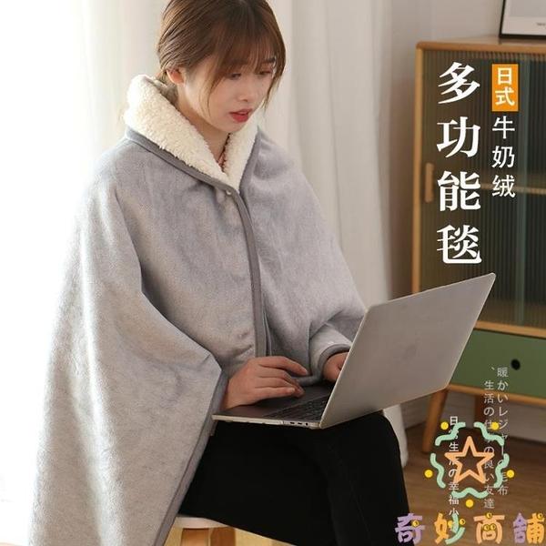 辦公室蓋腿毯冬季加厚保暖懶人披肩午休斗篷小毛毯【奇妙商舖】