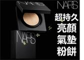NARS 超持久亮顏氣墊粉餅 持久 定妝 零毛孔 無瑕 淨白 隔離 防曬 遮瑕 保濕 修飾 粉底霜 透白 輕透