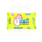 奈森克林 抗菌濕巾 30抽 濕紙巾 紙巾 濕巾 無酒精 台灣製【DT STORE】【0020376】