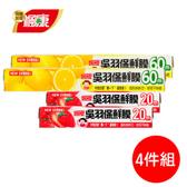 【楓康】吳羽保鮮膜4件組 (22cmx20m+30cmx60m-各二入