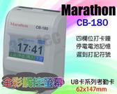 馬拉松 Marathon CB-180 [附卡架+100張考勤卡] 四欄位微電腦打卡鐘 同優美UB卡片 台灣製造