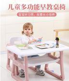 幼兒園桌椅用桌子椅子套裝寶寶畫寫字學習塑料玩具課桌椅 YXS街頭布衣