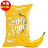 ChimpChips香蕉片(原味) 【康是美】