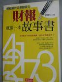 【書寶二手書T8/財經企管_JEL】財報就像一本故事書_劉順仁