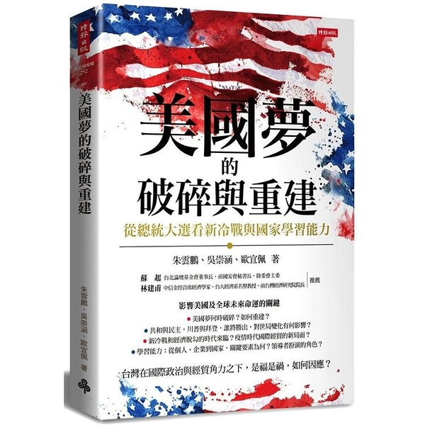 美國夢的破碎與重建:從總統大選看新冷戰與國家學習能力