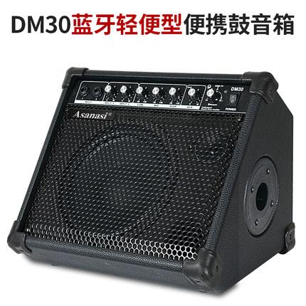 專業電子鼓音箱DM-30W/60W音響藍牙電鼓大功率電子琴音箱 果果生活館