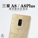 菱形紋 背貼 三星 A8 2018版 / A8+ 2018 透明 Plus 手機 背面 保護貼 背膜 貼 膜 保護膜