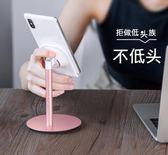 手機支架桌面女懶人架床頭多功能iPad平板電腦pad支駕看電視座頻辦公室