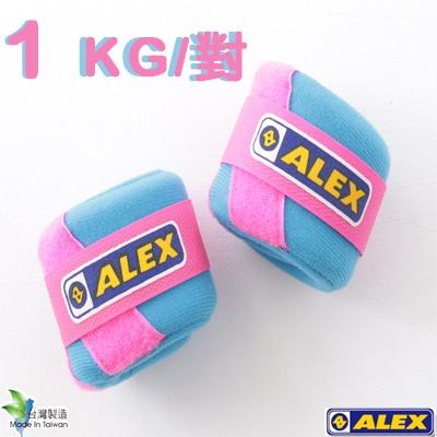 【ALEX】NEW型強力加重器1KG/對(藍粉)C-1701
