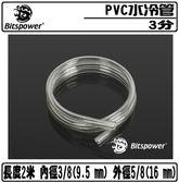 [地瓜球@] Bitspower PVC 水冷管 3分管
