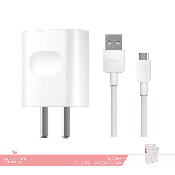 Huawei華為5V/2A+USB 2A數據傳輸線 原廠旅充組合包 各廠牌手機適用/ 快速 旅行充電器【全新盒裝】