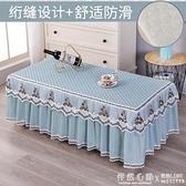 茶幾桌布長方形布藝蕾絲餐桌墊客廳防滑茶幾罩套家用電視櫃防塵罩 怦然心動