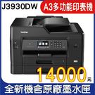 A3列印 / 影印 / 掃描 / 傳真 / 有線及無線網路功能 / NFC / 自動雙面列印