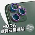 HODA 藍寶石鏡頭貼 iPhone11 Pro Max 鏡頭貼 保護貼 玻璃貼 防刮防爆 金屬框 保護鏡頭