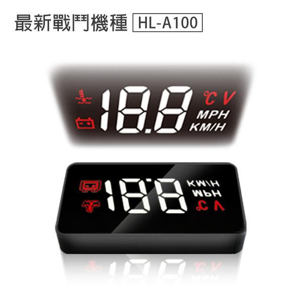 最新戰鬥機種HL-A100 OBD2 HUD(2008年後車款適用)附遮光罩