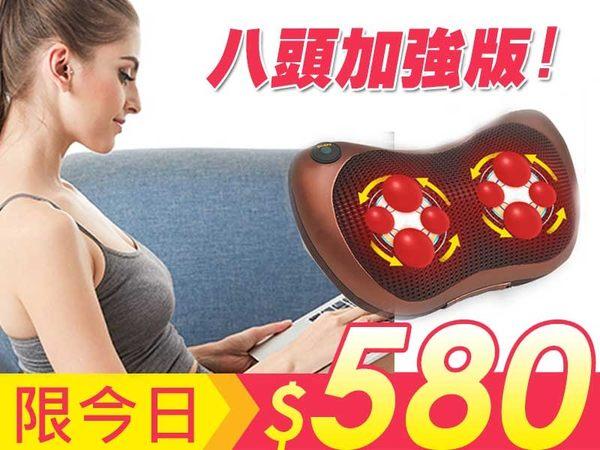 【最新升級】八頭車載家用按摩器 溫熱敷揉捏按摩枕頭 按摩球肩頸按摩器材按摩機器【00037】
