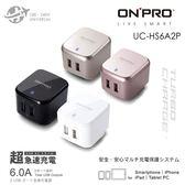 【marsfun火星樂】ONPRO UC-HS6A2P 6A 頂級快充 雙USB 急速充電器 旅充頭 雙孔 2孔充
