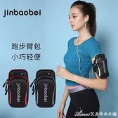 跑步手機臂包男女款手機袋運動手拿臂套腕套健身手臂帶手腕包通用快速出貨
