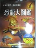 【書寶二手書T6/動植物_YEQ】恐龍大圖鑑_保羅‧維利斯