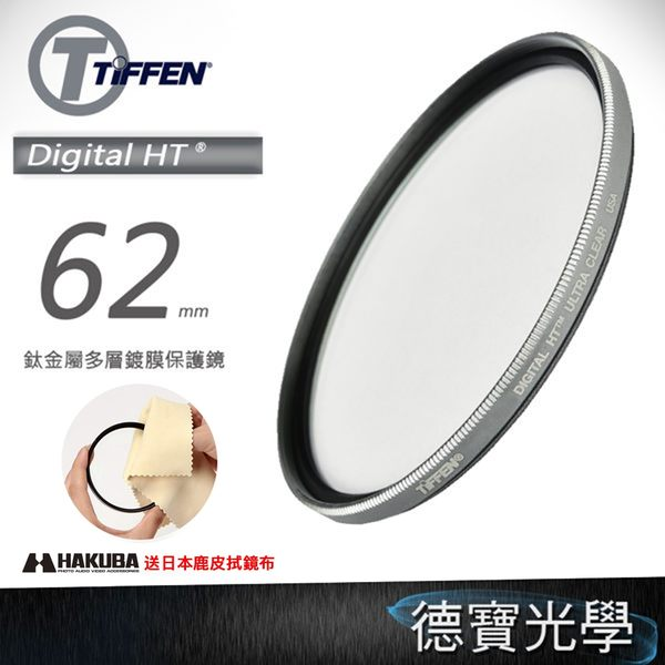 TIFFEN Digital HT 62mm UV 保護鏡 送好禮 高穿透高精度濾鏡 電影級鈦金屬多層鍍膜 風景攝影首選