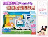 麗嬰兒童玩具館~英國知名卡通人物-Peppa Pig 粉紅豬小妹-佩佩的愛心診所