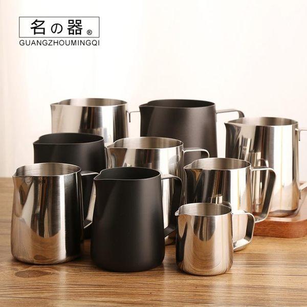 奶泡機拉花杯不銹鋼咖啡拉花缸尖嘴奶缸奶昔杯奶泡壺打奶器拉花鋼杯  凱斯盾數位3C