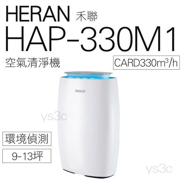 [高CP值] 禾聯空氣清淨機 HAP-330M1 PM2.5偵測燈/CARD330/適用9-13坪
