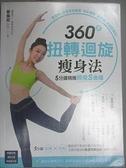 【書寶二手書T3/美容_J1P】360度扭轉迴旋瘦身法,5分鐘精雕顯瘦S曲線_蔡佩茹