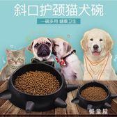 狗狗泰迪中小型狗盆金毛拉布拉多大型犬大號固定斜口狗食盆狗碗 QG5493『優童屋』