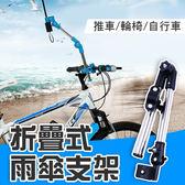 【瘦身3件任選88折】折疊 撐傘架 雨傘架 傘架 適用 腳踏車 自行車 嬰兒推車 嬰兒車 手推車(80-0317)