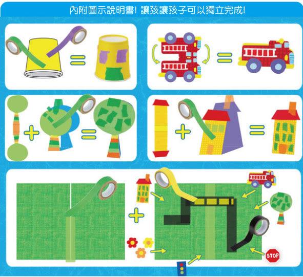 【奇買親子購物網】美國ALEX 小手膠帶創意世界(城市)