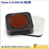 Daisee X-LR DMC ND64 77mm ND 減光鏡 公司貨 1.8 超薄 多層鍍膜 低反射 防油 防水 抗霉 抗刮