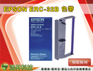 EPSON ERC-32-B/ERC32-B 黑色 收銀機 原廠色帶 TNME08
