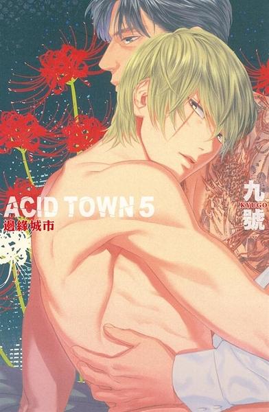 ACID TOWN - 邊緣城市(5)