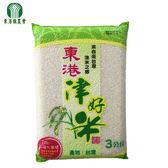 東港鎮農會-津好米3公斤(高雄145)真空包裝.全國十大經典好米