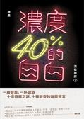 濃度40%的自白:酒保神探(1)