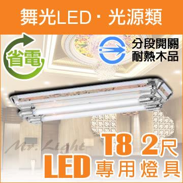 【有燈氏】舞光 LED T8 專用燈具 空台 2尺 耐熱木製 分段開關 吸頂燈具 不含燈管【LED-2210】