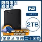 【加贈硬碟包】WD Elements 2TB 2.5吋 行動硬碟 隨身硬碟 外接式硬碟 原廠公司貨 原廠保固 2T