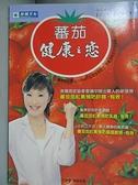 【書寶二手書T7/養生_CQC】蕃茄健康之戀_蕭千祐