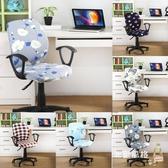 一件8 折免運椅套電腦椅套家用辦公室轉椅套罩分體彈力老板旋轉椅套升降座椅套